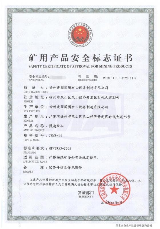 JHMB-14慢速绞车矿用产品安全标志证书