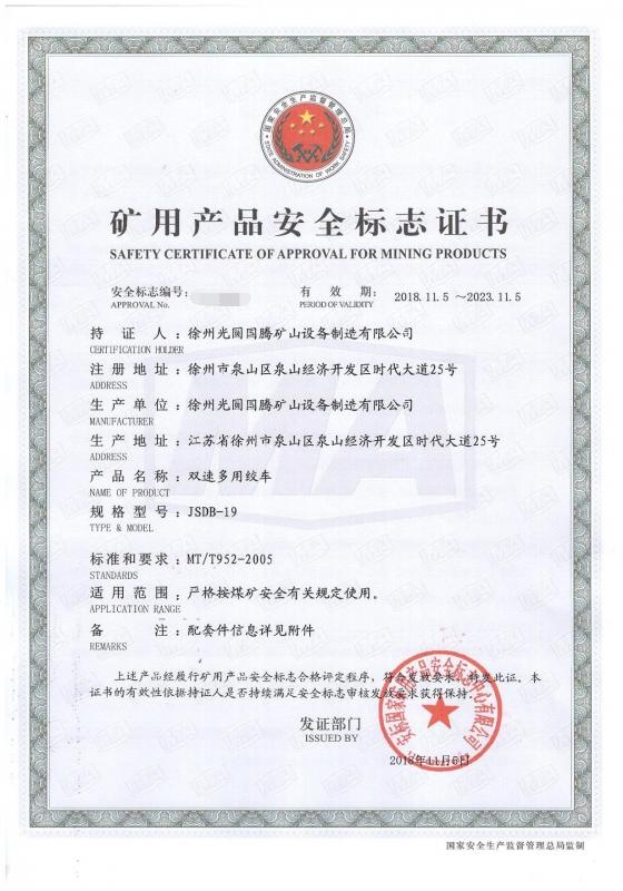 JSDB-19双速多用绞车矿用产品安全标志证书