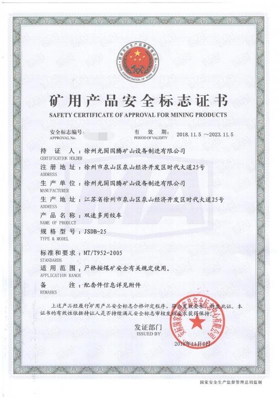 JSDB-25双速多用绞车矿用产品安全标志证书