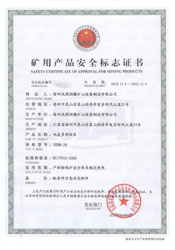 JSDB-30双速多用绞车矿用产品安全标志证书