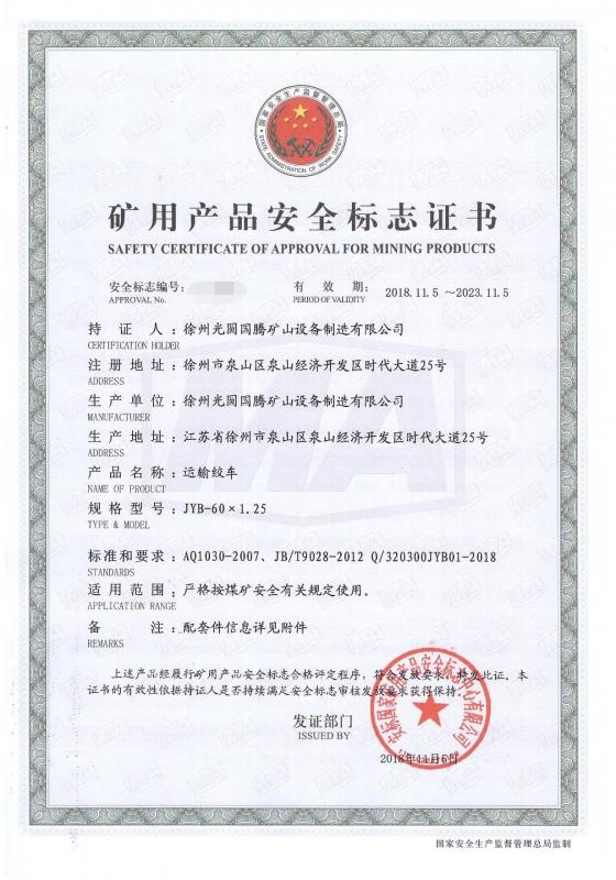 JYB-60×1.25运输绞车矿用产品安全标志证书